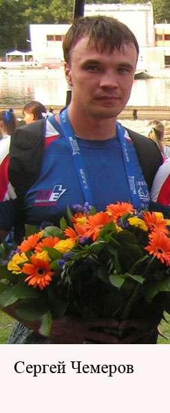 Сергей Чемеров